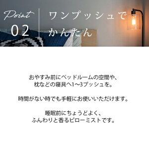 選べるピローミスト(30ml)×2本セット☆メール便可(睡眠安眠対策予防グッズ睡眠負債睡眠不足寝つきぐっすりラベンダーカモミールピローミストアロマ)