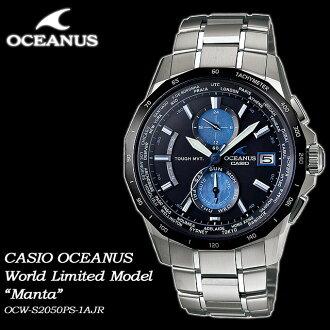 OCEANUS Manta world only 200 men's men's watch / OC-s2050ps-1ajr solar radio smart access CASIO g-shock G shock