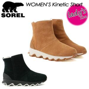 ソレル【SOREL】キネティックショート【Kinetic Short】 NL3128 ブーツ レディース 女性用