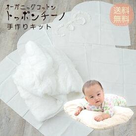 【手作りキット】出産お祝いオーガニックコットントッポンチーノアニバーサリーオリジナルパット