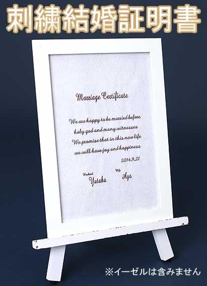 【刺繍】結婚証明書/結婚記念
