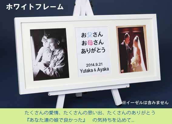 【刺繍】メッセージ(定型文)フォトフレーム〜Wedding〜贈呈ギフト結婚式/披露宴/ご両親へ 記念品