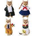 ペティオ 猫用 変身着ぐるみウェア 学ラン・セーラー服・招き猫・スーツ コスチューム コスプレ 猫服