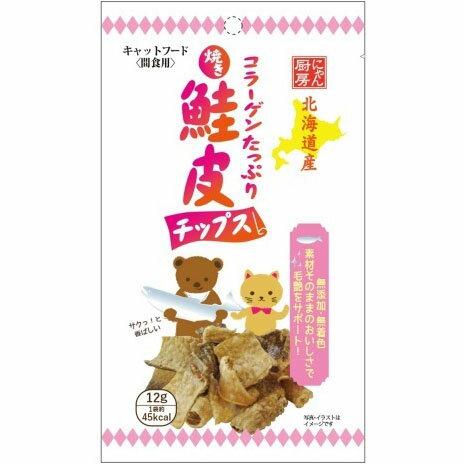 【訳あり!】北海道産 にゃん厨房 焼き 鮭皮チップス 12g 猫用 おやつ キャットフード/間食 国産 ペッツバリュー 【アウトレット】