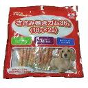 【アウトレット!】 ササミ巻きガム 36本 (18本×2袋) 犬用おやつ ジャーキー ドッグフード 【訳あり※賞味期限:2017年10月19日まで】