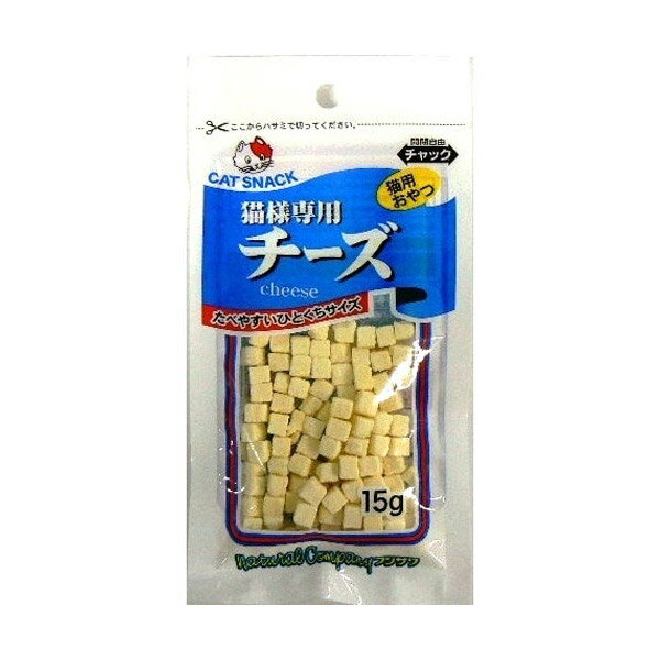 【アウトレット!! 】 国産 猫様専用 チーズ 15g 猫用 おやつ キャットフード/間食 フジサワ 【訳あり!】
