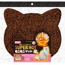マルカン スーパーホット もこもこマット 猫用 ブラウン ペットベッド ソファ