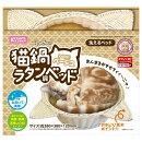 マルカンニャン太の猫鍋ラタン調ベッドベージュ猫用ソファ