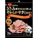 【アウトレット!!】 国産 日本ペットフード ビタワン君の ささみ好きのために作った やわらかサラミ仕立て 70g 犬用 おやつ ドッグフード/間食 鶏肉 ジャーキー 【訳あり※賞味期限:2020年3