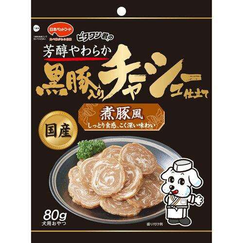 【アウトレット!!】 国産 日本ペットフード ビタワン君 黒豚入りチャーシュー仕立て 80g 煮豚風 犬用 おやつ ドッグフード/間食 鶏肉 豚肉 ジャーキー 【訳あり】