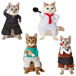 ペティオ 猫用 変身着ぐるみウェア 配達員・コック・忍者・バーテンダー コスチューム コスプレ 猫服