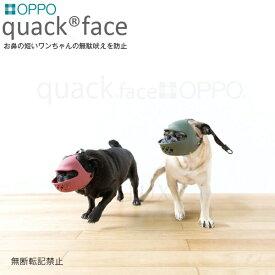 【アウトレット】 OPPO オッポ quack クァック face フェイス Mサイズ グリーン・レッド しつけ用 口輪 マズル 小型犬 おしゃれ口輪 【訳あり※パッケージ崩れ】