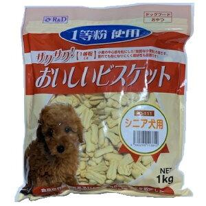【アウトレット!!】 R&D デイリーセレクション おいしい ビスケット シニア犬用 1kg おやつ ドッグフード/間食 クッキー 【訳あり※賞味期限:2021年3月末まで】