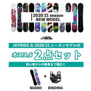 【送料無料】2点セット JOYRIDE 2020/21 激安 スノーボード2点 メンズ レディース 板 ビンディング(バイン)金具 ■ハイブリッドキャンバーボード ■キャップボード ジョイライド 141cm/146cm/151c