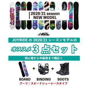 【送料無料】JOYRIDE 2020/21 激安 スノーボー...