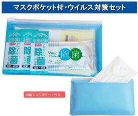 マスクポケット付・ウイルス対策セット【新型コロナウイルス・対策・感染予防・除菌 】