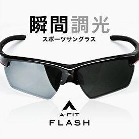 瞬間調光 サングラス 偏光調光サングラス メンズ ゴルフ ドライブ フィッシング 液晶調光スポーツサングラス アジアンフィット A-FIT エーフィット AF-801P