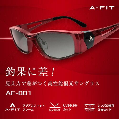エーフィットサングラスAF-001