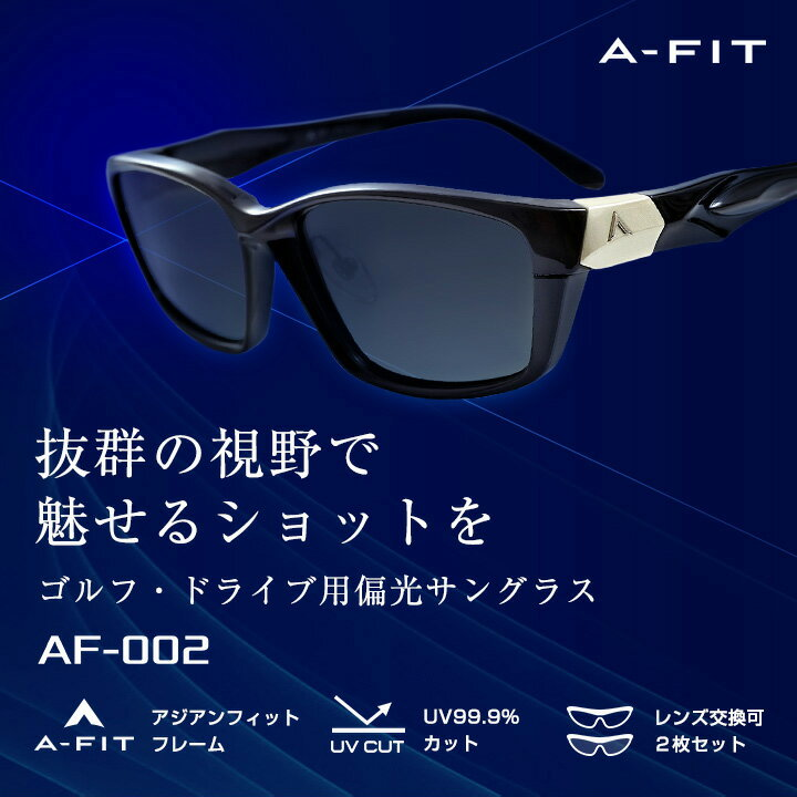 【2種類のレンズが視界を変え、世界を変える】A-FIT 偏光サングラス 2種類の偏光レンズ付属 2018年NEWモデル エーフィット