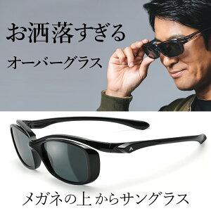 オーバーグラス 偏光サングラス メガネの上からサングラス サングラス メンズ UV99%カット 偏光レンズ UVカット 紫外線カット スモーク ゴルフ ドライブ プレゼント 贈り物 A-FIT エーフィッ