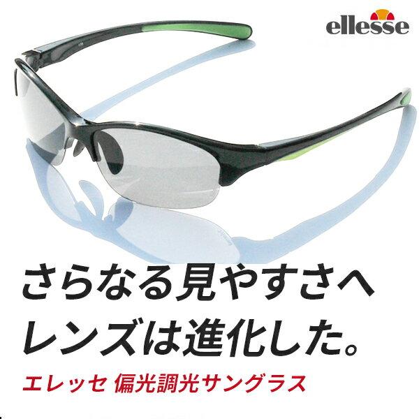 【送料無料】 エレッセ 偏光調光サングラス メンズ スポーツサングラス 偏光サングラス ES-S205-HT