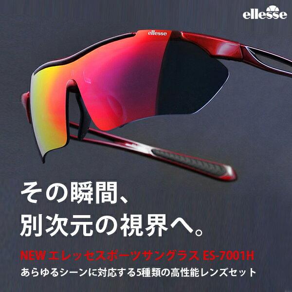 【UV99%カット】エレッセ スポーツサングラス 5枚の交換レンズセット 専用ケース付属 ES-7001H【サングラス メンズ 偏光サングラス スポーツ 釣り ランニング テニス ドライブ 偏光グラス】