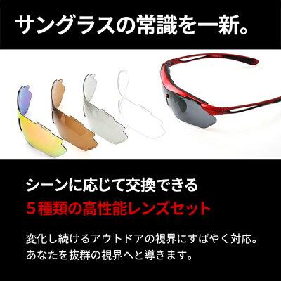 エレッセスポーツサングラスあらゆるスポーツに対応する交換レンズ5枚、専用ケース付属偏光サングラスセットES-7001