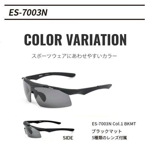 エレッセスポーツサングラスLサイズ使い分けできる5種類のレンズ付属ケースセットES-7003N【あす楽対応大き目大きめビッグサイズゆったりでかい】