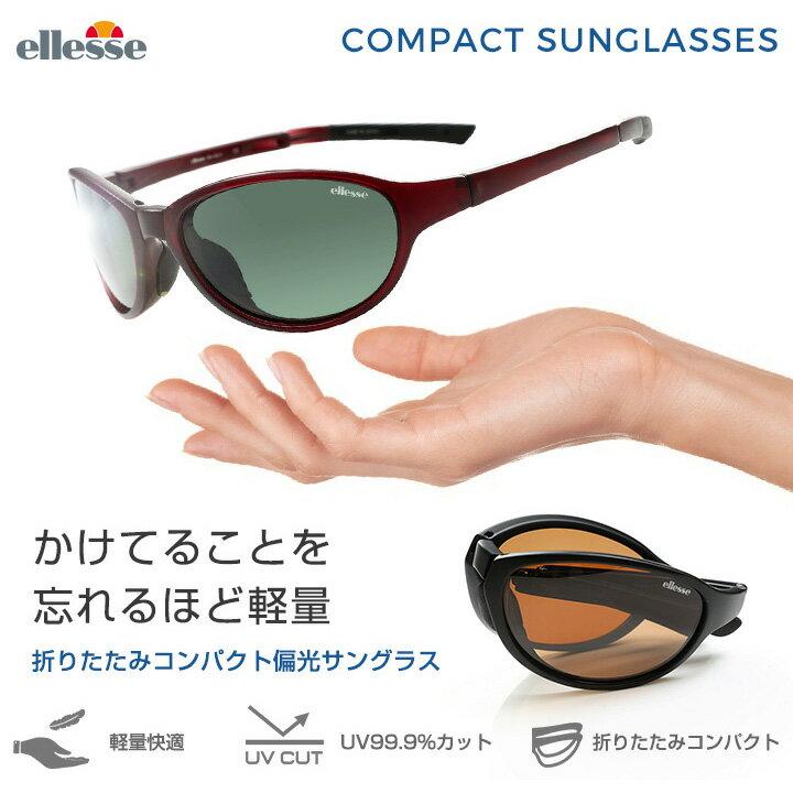 【送料無料】エレッセ コンパクトサングラス