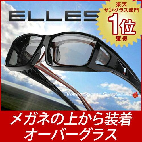 メガネの上からサングラス 花粉対策にも エレッセ オーバーグラス セミハードケース付属 ES-OS【ドライブ メンズ 釣り オーバーサングラス ellesse 紫外線 偏光グラス 眼鏡の上からサングラス 偏光サングラス プレゼントに最適 ギフト】