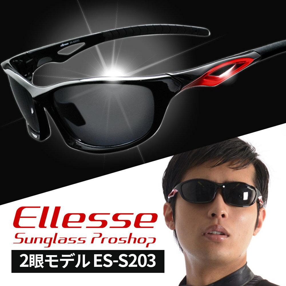 【UV99%カット】エレッセ スポーツサングラス メンズ スポーツサングラス ゴルフ ランニング エレッセ ES-S203-H