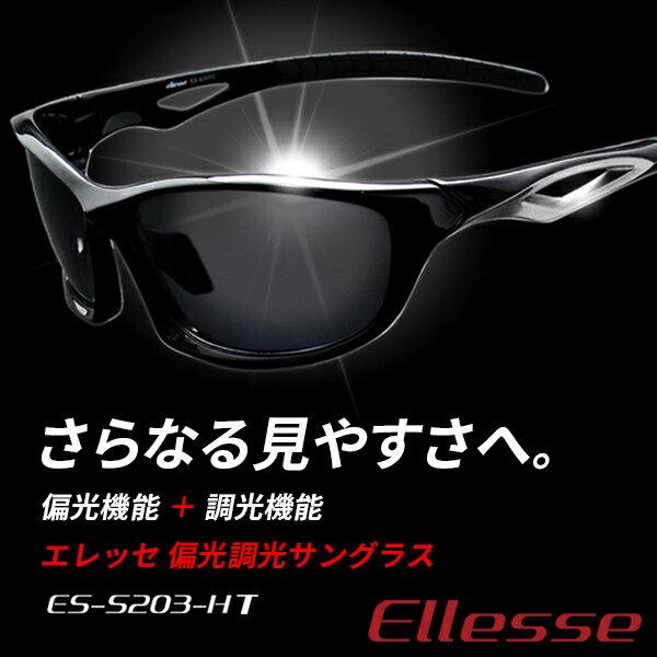 【送料無料】 エレッセ 偏光調光サングラス メンズ スポーツサングラス 偏光サングラス ES-S203-HT