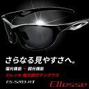 【送料無料】 エレッセ サングラス 偏光調光サングラス メンズ ES-S203-HT スポーツサングラス 調光偏光サングラス 偏…