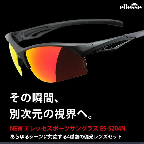 【送料無料】スポーツサングラス サングラス メンズ レディース 偏光レンズ エレッセ ES-S204-N