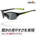 【ポイント10倍 送料無料】サングラス メンズ エレッセ UV99%カット ES-S205H スポーツサングラス 偏光サングラス 偏…