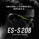エレッセ スポーツサングラス 5枚の交換レンズセット 専用ケース付属【メンズ 偏光サングラス 偏光グラス クリアレン…