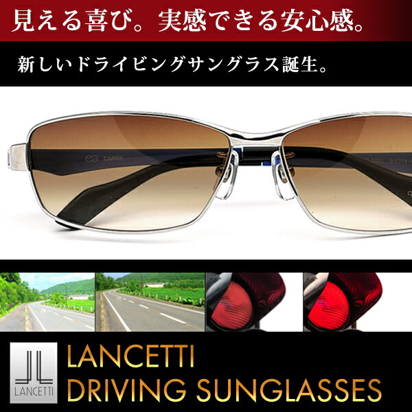 【送料無料】ドライブ専用 ドライビング専用 運転用 サングラス CR1001 CR1002 CR1003 ランチェッティ