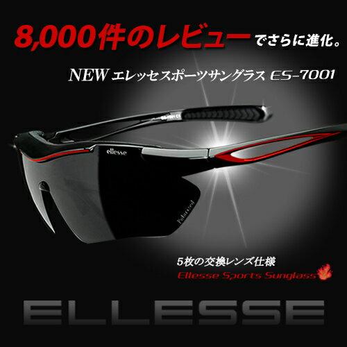 【送料無料】エレッセ スポーツサングラス 5枚の交換レンズセット 専用ケース付属 ES-7001【メンズ 偏光サングラス スポーツ 釣り ランニング テニス ドライブ 偏光グラス】