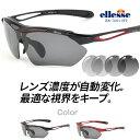 【送料無料】エレッセ サングラス 偏光調光サングラス メンズ スポーツサングラス 偏光サングラス ES-7001-HT