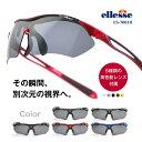 【UV99%カット】エレッセ スポーツサングラス 5枚の交換レンズセット 専用ケース付属 ES-7001H【サングラス メンズ …