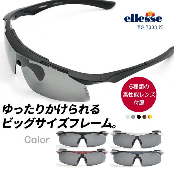 【送料無料】エレッセ サングラス スポーツサングラス Lサイズ 使い分けできる5種類のレンズ付属 ケースセット ES-7003N【 対応 大き目 大きめ】