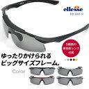 【送料無料】エレッセ サングラス スポーツサングラス Lサイズ 使い分けできる5種類のレンズ付属 ケースセット ES-700…