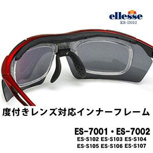 エレッセ スポーツサングラス用インナーフレーム ES-7001用 ※度入りレンズ、サングラス本体は付いていません【インナーフレーム ellesse 度付きサングラス エレッセスポーツサングラス】