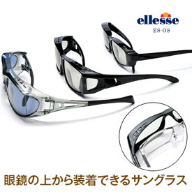 【送料無料】オーバーグラス オーバーサングラス サングラス 偏光 メガネの上から 偏光サングラス エレッセ UVカット 紫外線カット 釣り フィッシング ゴルフ ウェア ドライブ 車 運転