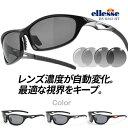 【送料無料】 エレッセ サングラス 偏光調光サングラス メンズ スポーツサングラス 偏光サングラス ES-S203-HT
