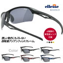 【UV99%カット】スポーツサングラス メンズ レディース エレッセ ES-S204-N 偏光サングラス サングラス 偏光レンズ U…