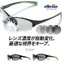【送料無料】 エレッセ 偏光調光サングラス メンズ ES-S205-HT スポーツサングラス 調光偏光サングラス 偏光サングラ…