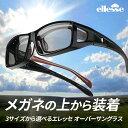 エレッセ 偏光サングラス オーバーサングラス メンズ オーバーグラス メガネの上から 偏光メガネ 偏光レンズ uvカット…