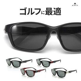 偏光サングラス 2種類の偏光レンズセット メンズ uvカット アジアンフィット ゴルフ ドライブ プレゼント 贈り物 A-FIT エーフィット AF-002