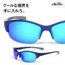 エレッセスポーツサングラス メンズ リボミラーレンズ 偏光レンズ採用 UV99%カット ES-S205R【サングラス 男性用 スポ…